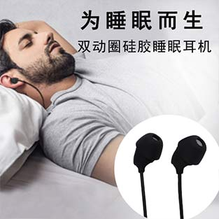 双动圈硅胶睡眠耳机